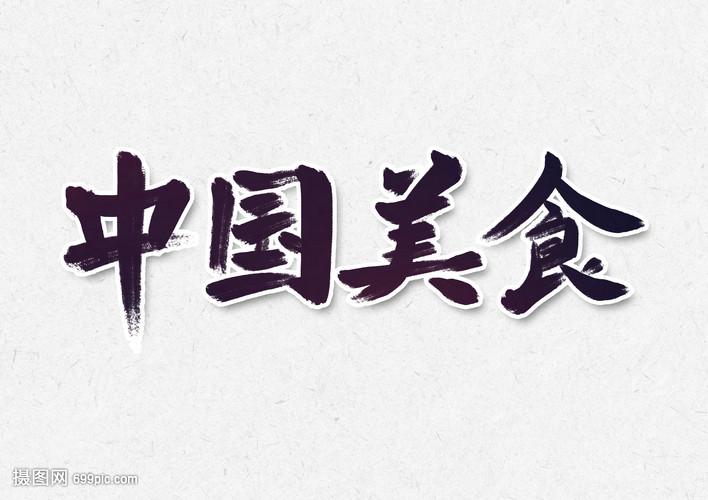 中国美食书法字体开发vc设计的3d设计软件图片