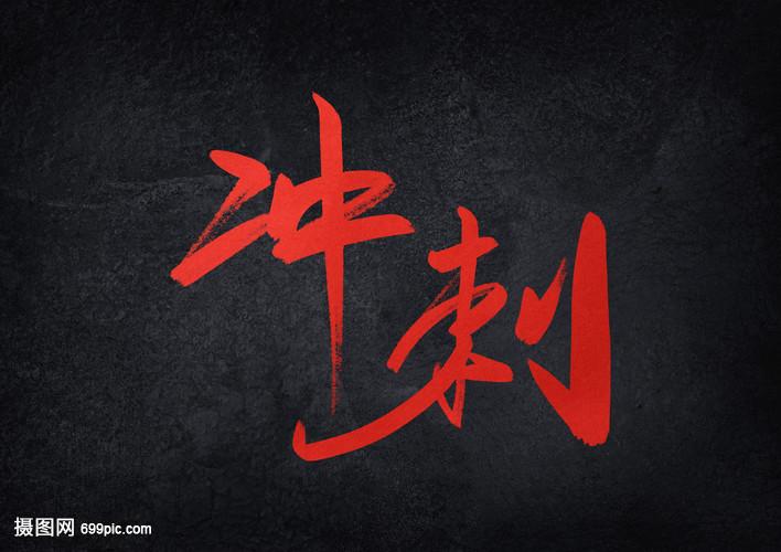 冲刺创意字体设计Super标志设计图片