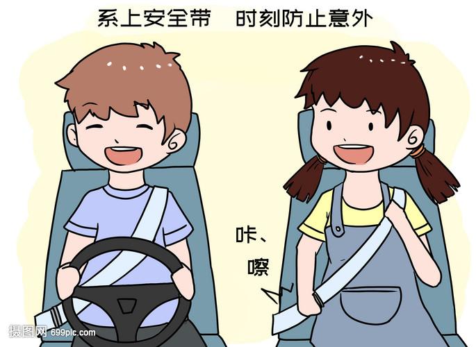 交通安全漫画锦觅漫画绘画人物图片