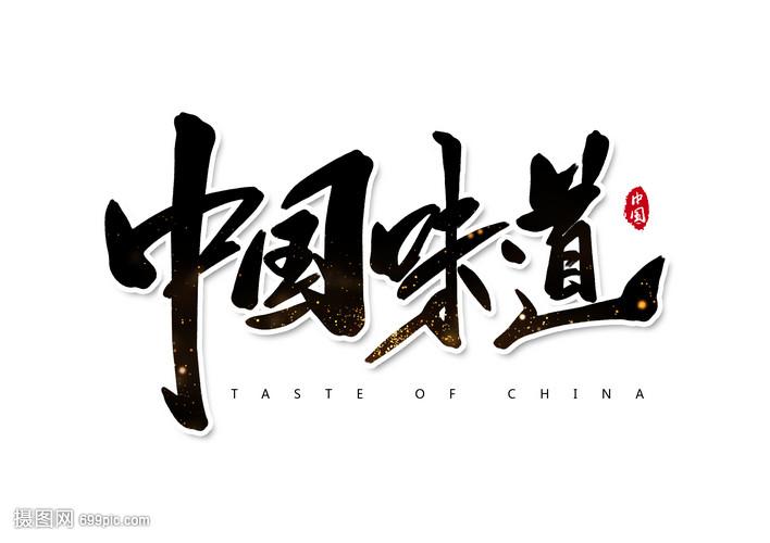 中国味道创意字体书法设计景观设计公用型图片