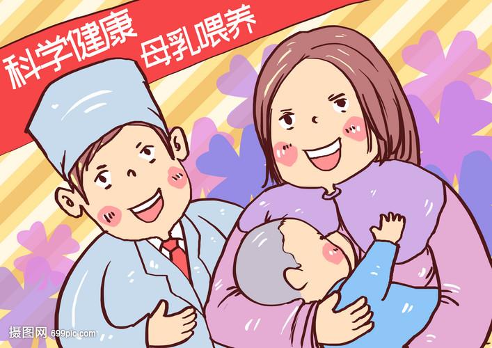 漫画a漫画国庆v漫画科学庆漫画母乳图片