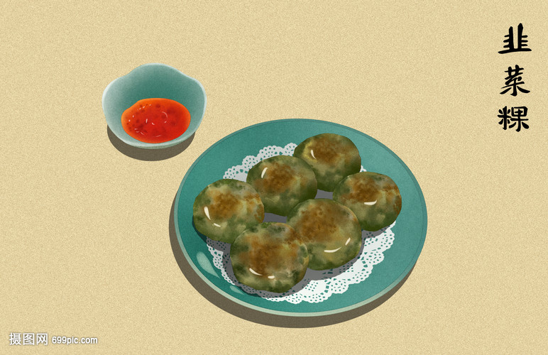 潮汕当地特色插画小吃美食美食揭阳具最韭菜代表性图片