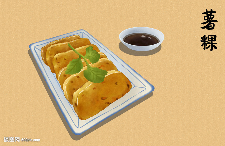 潮汕美食特色小吃薯美食插画官网猎人图片