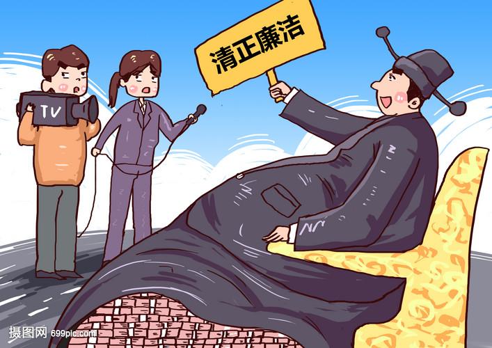 漫画超重腐败虚伪曝光官员贪污漫画腐图片