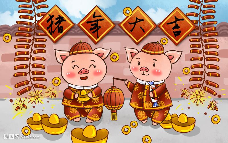 猪年大吉卡通图片_猪年卡通图片大全