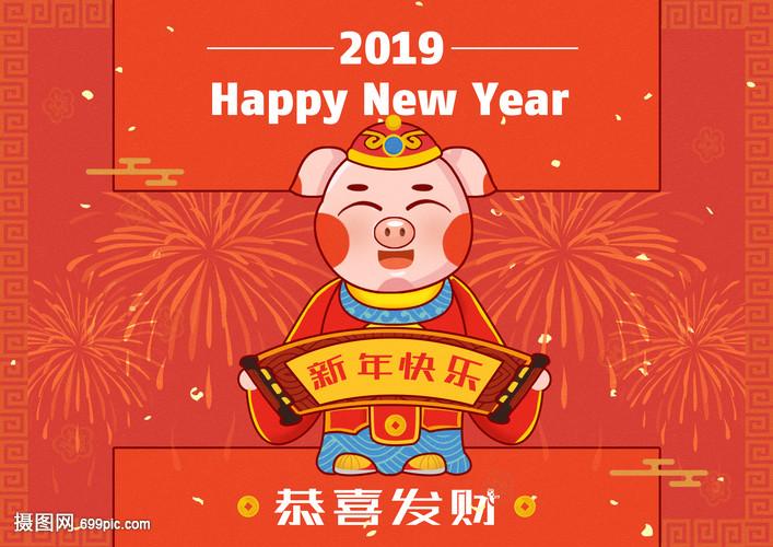 本设计作品为红色中国风创意 恭喜发财 2019猪年海报,格式:psd,像素