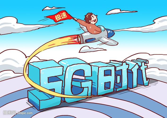 5G漫画包袱时代漫画图片