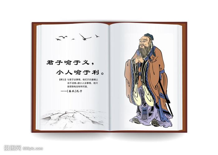 关于孔子的书