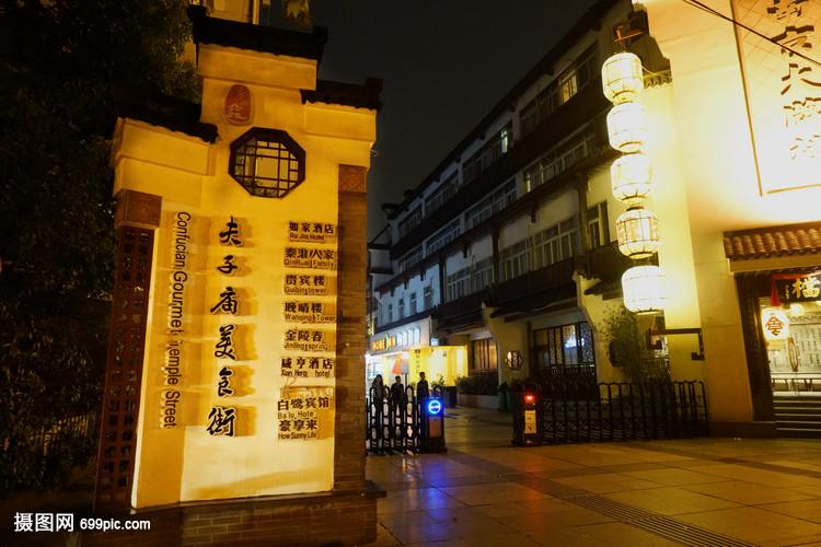 南京夫子庙美食街宝美食城旺旺齐河县图片