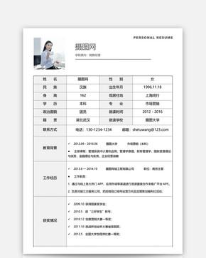 销售经理求职简历word文档