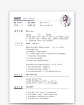 房地产项目经理个人简历模板word文档