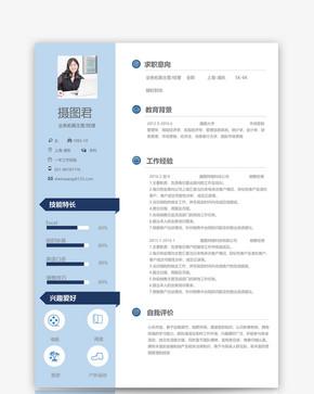 业务经理简历word模板word文档