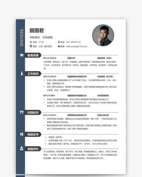 市场销售简历word模板word文档