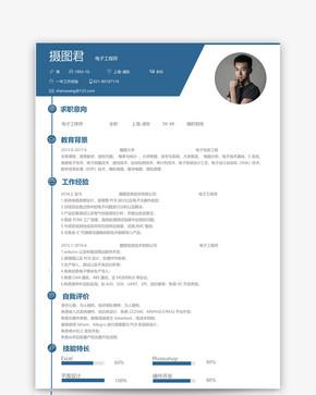 电子工程师word简历模板word文档