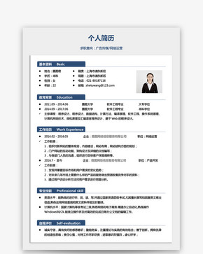 广告传媒网络运营求职简历word文档