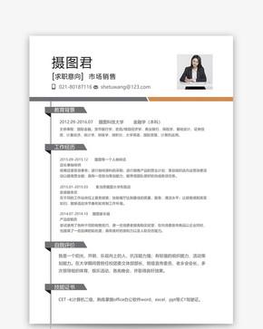 市场营销求职简历模板word文档