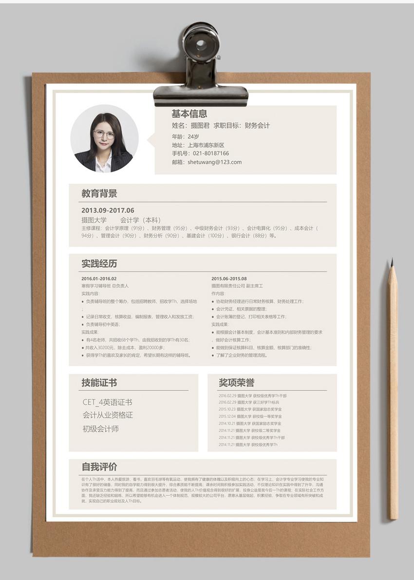 大学生就业简历模板_财务会计求职简历模板图片-正版模板下载400132568-摄图网