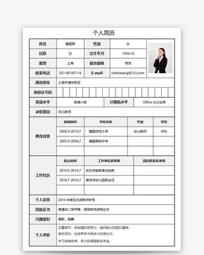 幼儿教师个人求职简历word模板word文档