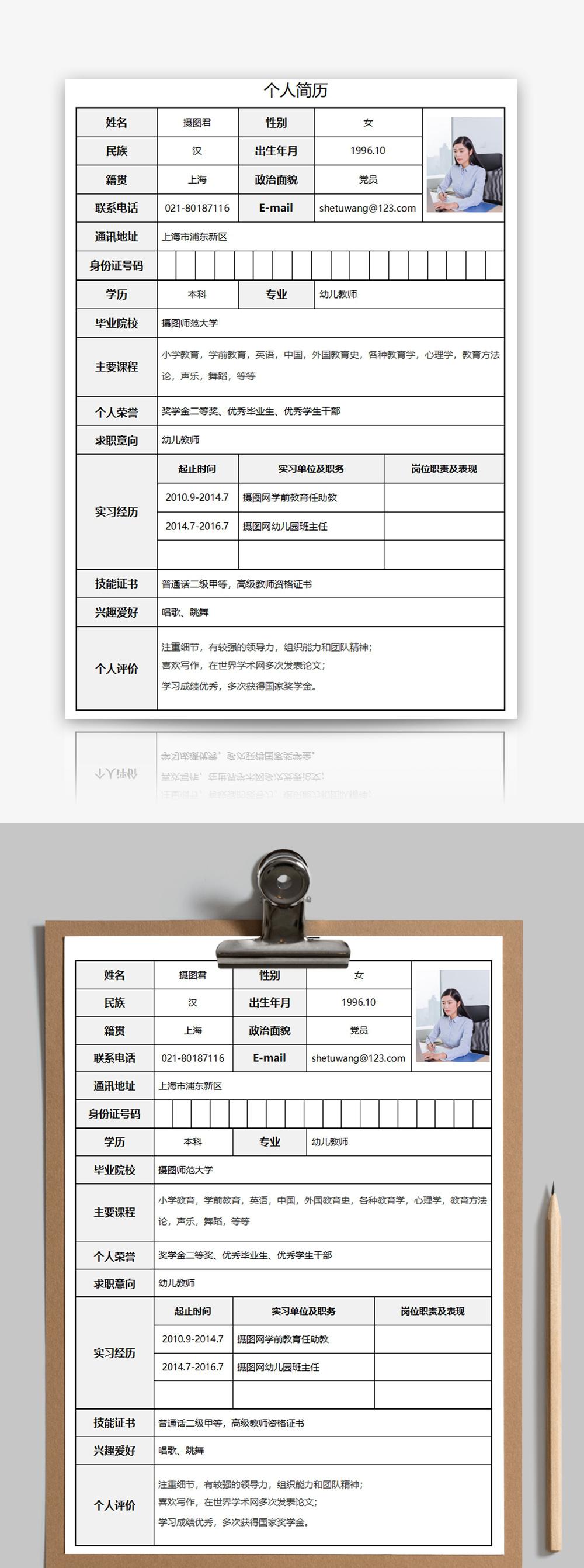 幼儿教师个人求职简历word模板高清图片