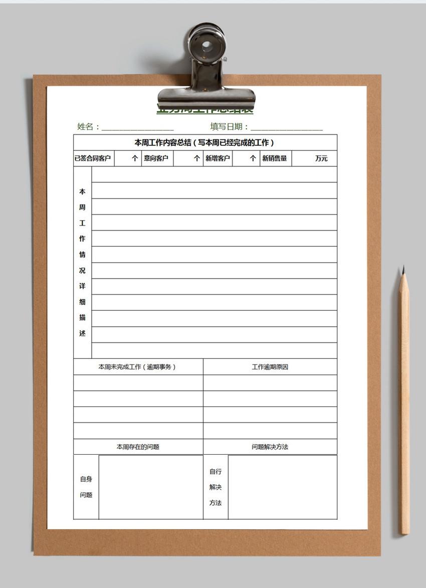 会计人员周工作总结_业务员周工作总结工作计划表图片-正版模板下载400143850-摄图网