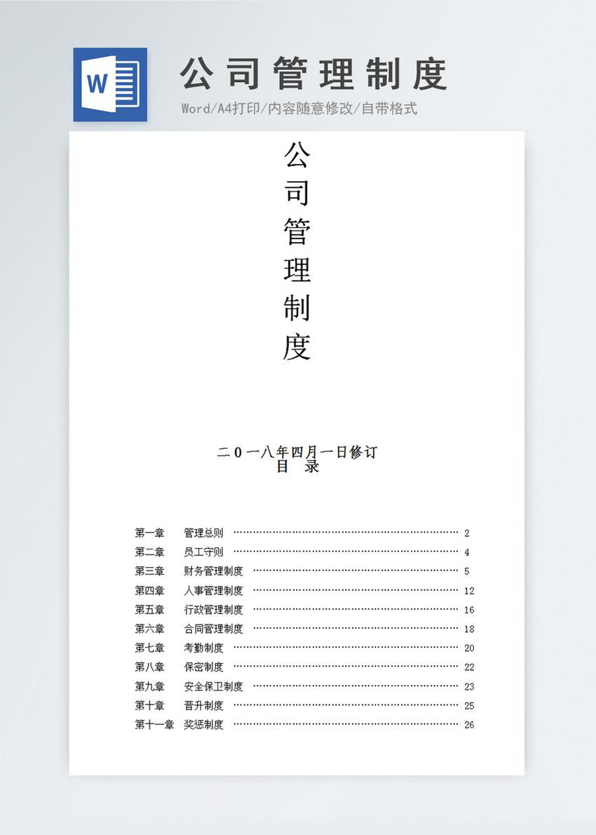 企业管理规章制度范本WORD文档图片