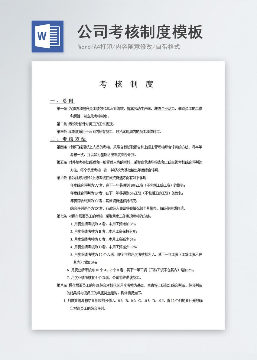 公司考核制度模板图片