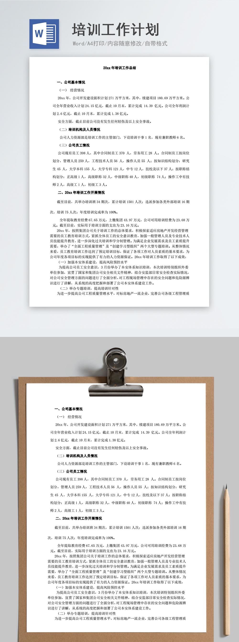 培训工作计划Word文档模板图片