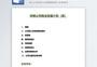 传媒公司商业计划word模板图片
