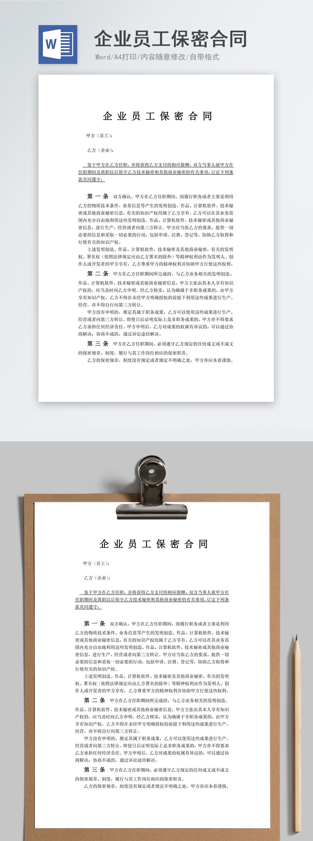 企业员工保密合同模板图片