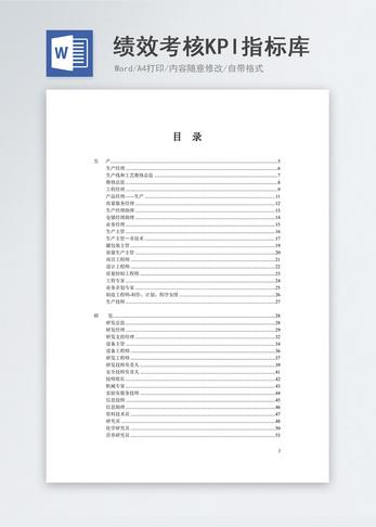 最全绩效考核KPI指标库word文档图片