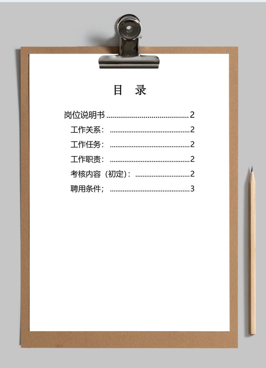 HR必备最全岗位职责说明书word文档图片