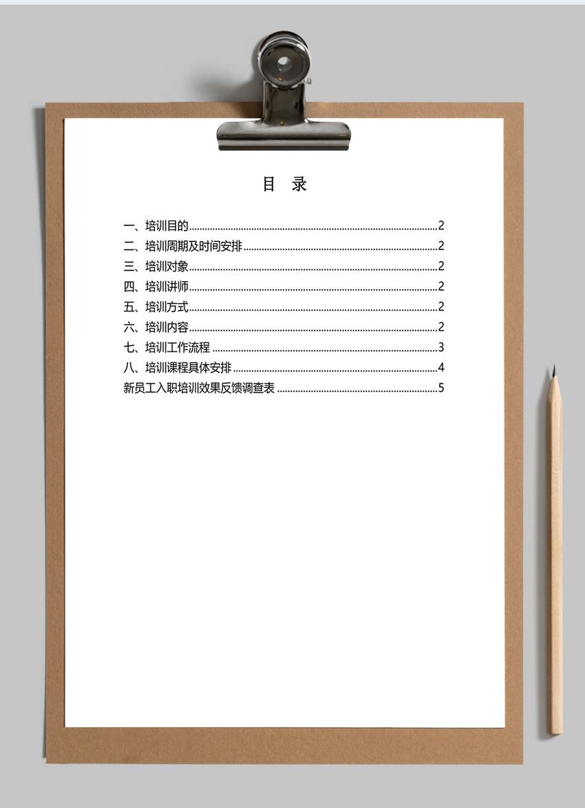 经典新员工入职培训制度word文档图片