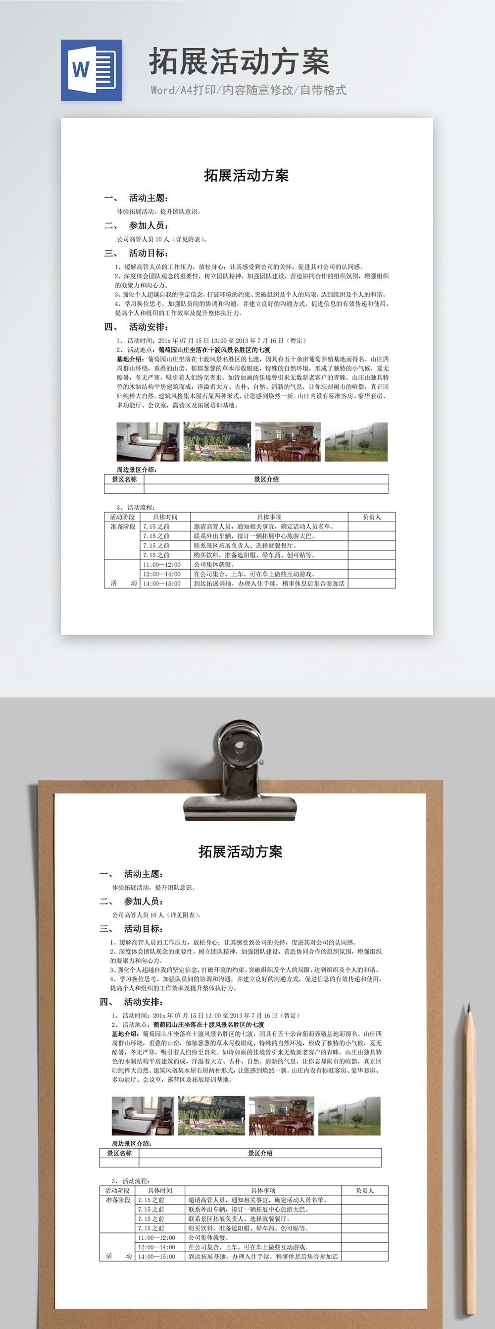 人事管理拓展活动方案word文档图片