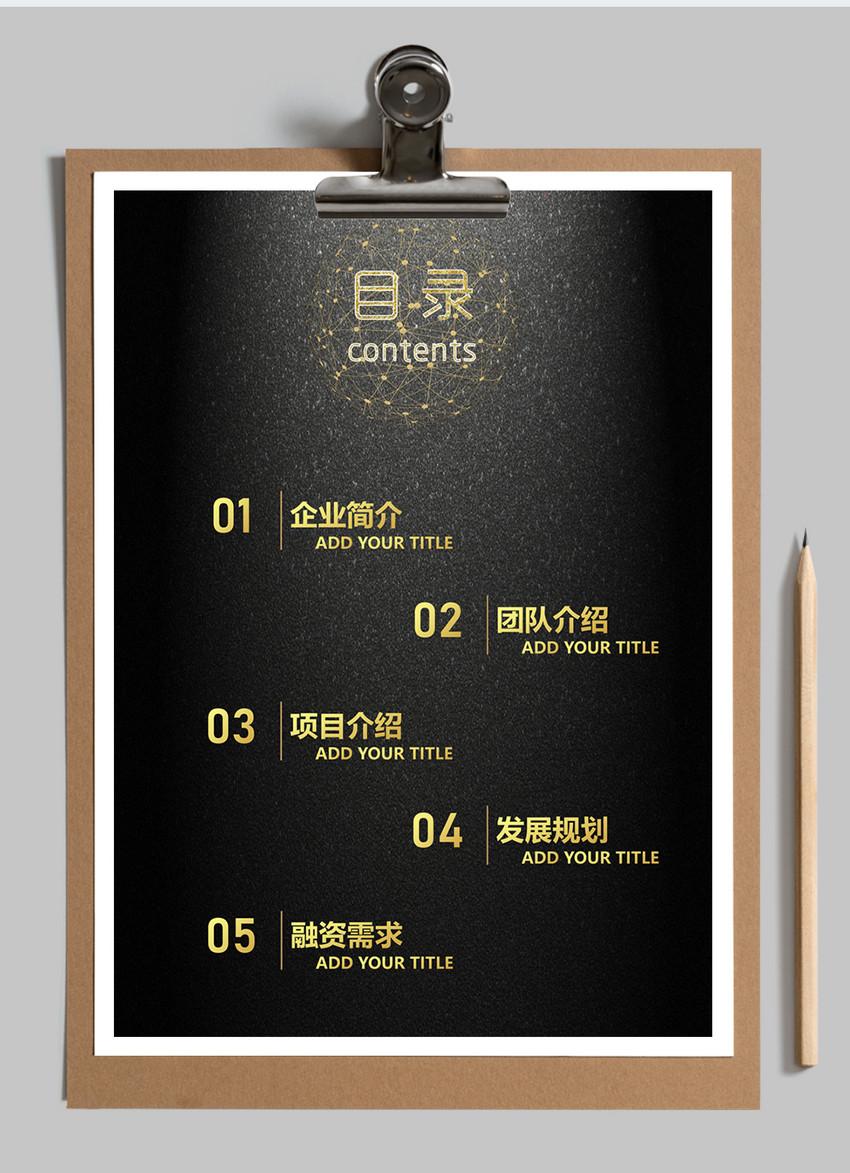 大气黑金商务风格商业计划书Word模板图片