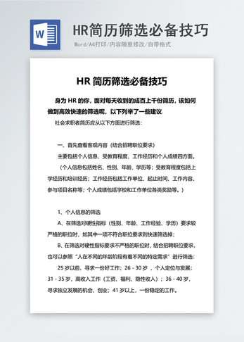 HR简历筛选必备技巧word文档图片