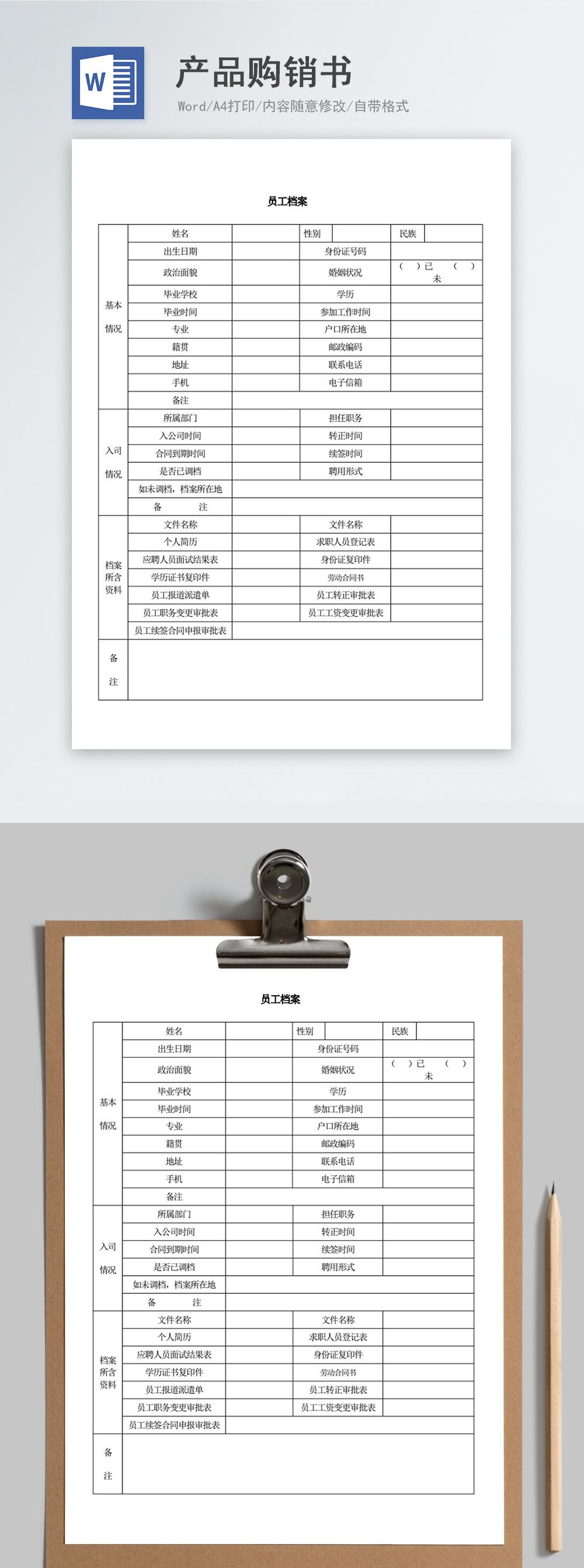 员工档案word表格模板图片