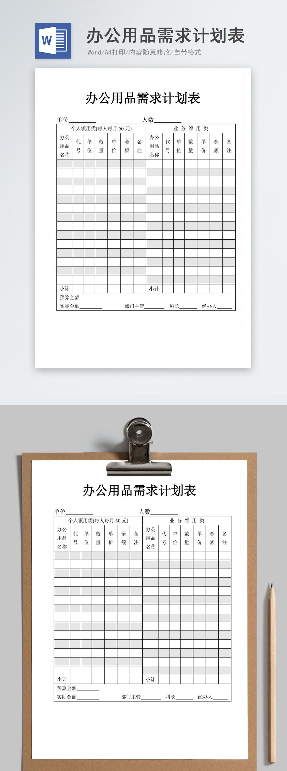 简洁办公用品需求计划表模板图片