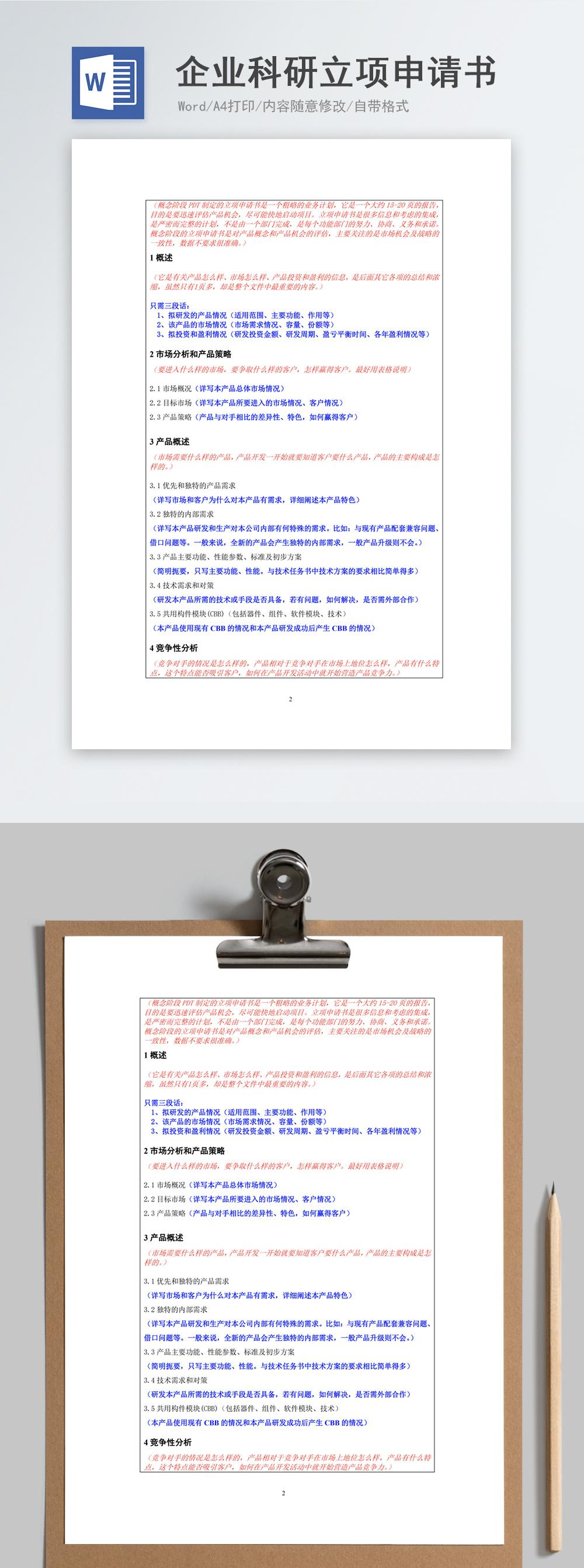企业科研立项申请书图片