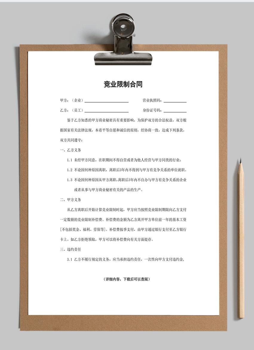 竞业限制合同word文档图片