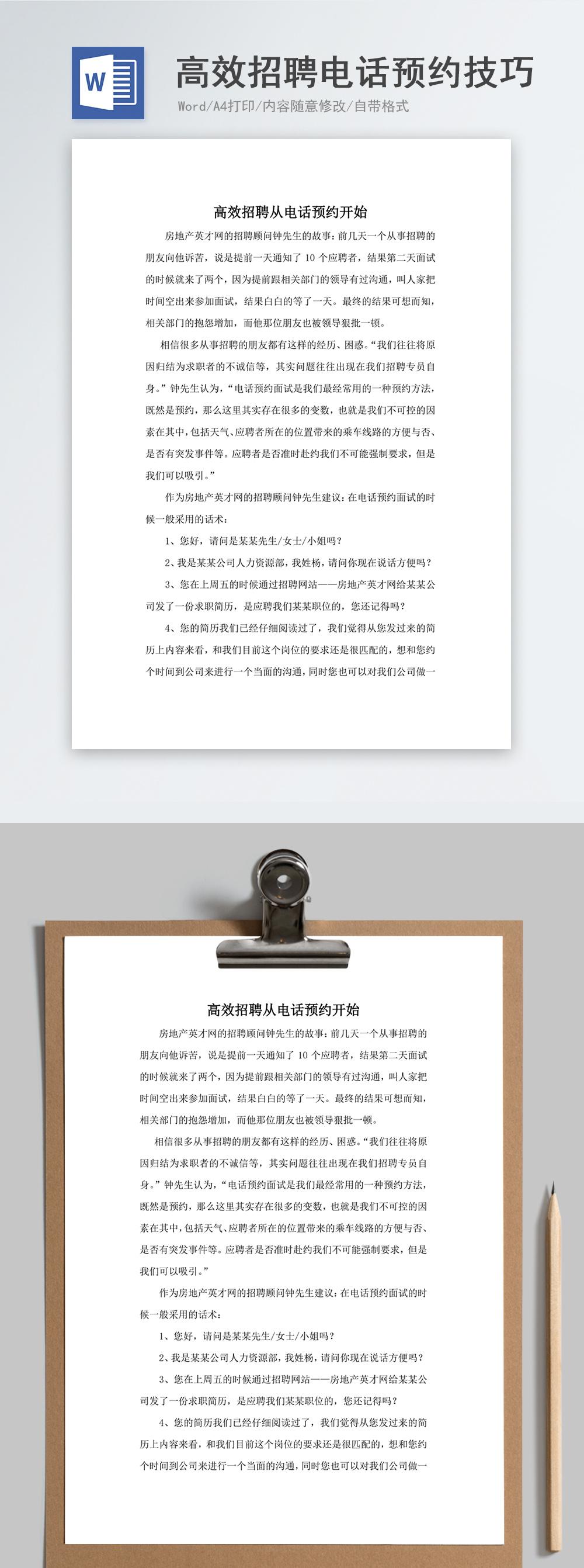 企业高效招聘电话预约技巧word文档图片