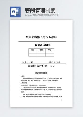薪酬管理制度word文档图片