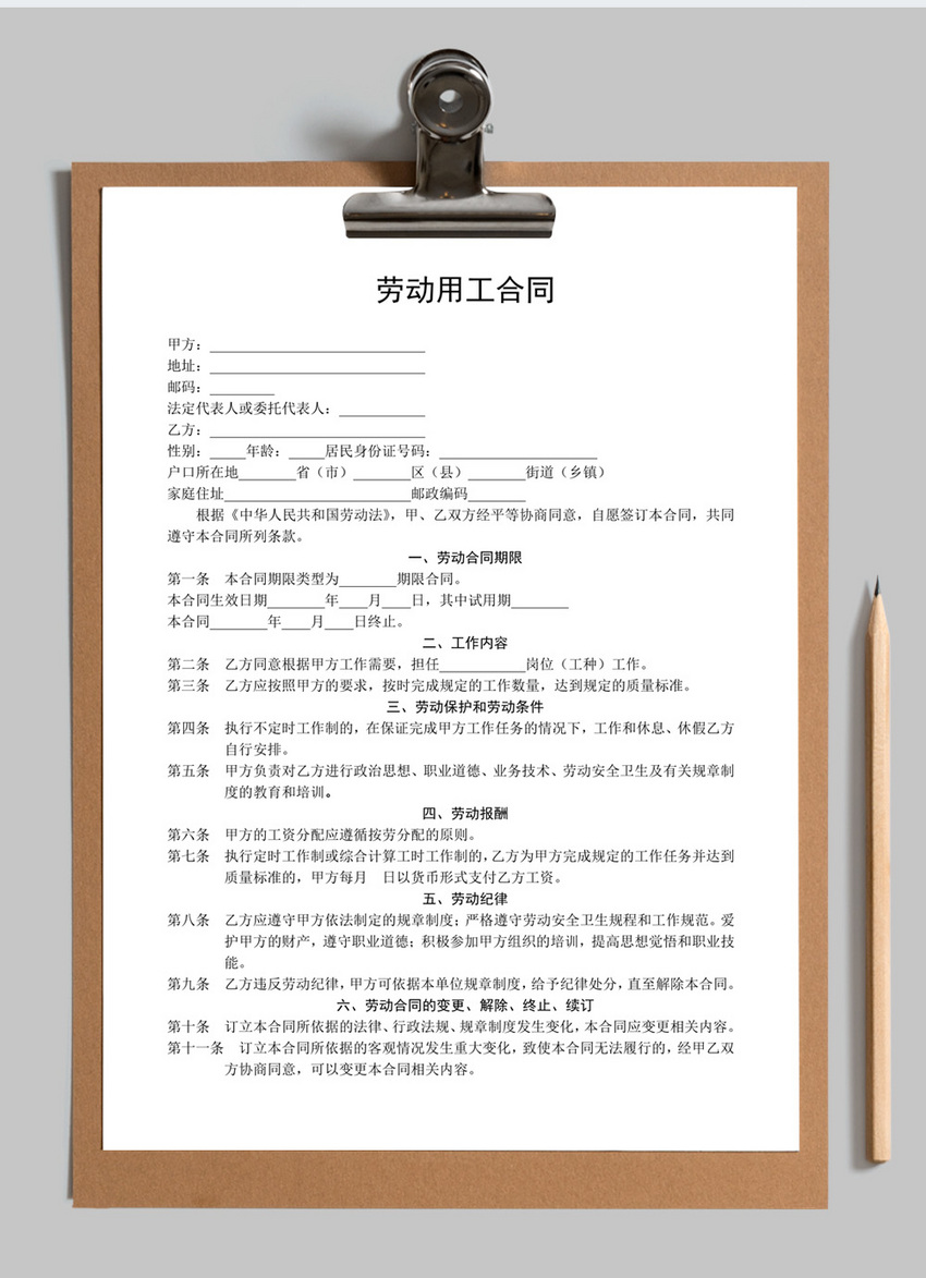 劳动用工合同word文档图片素材_免费下载_docx图片