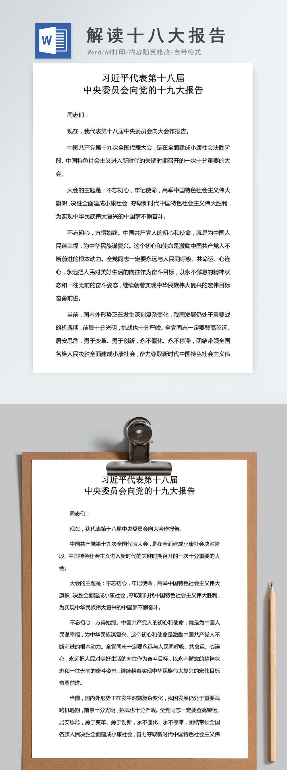 大气解读十九大报告word模板图片