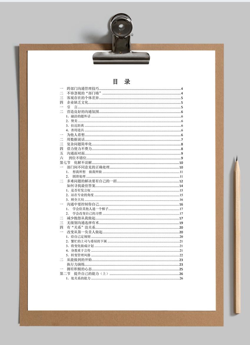 跨部门沟通管理技巧word文档图片