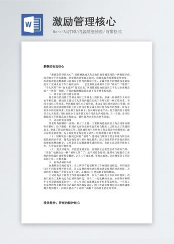 人事管理激励是管理的核心Word文档图片