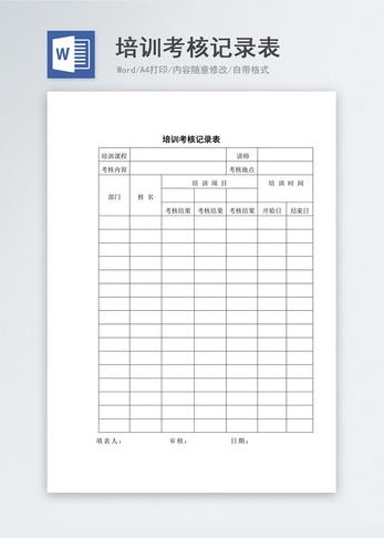 人事管理培训考核记录表word文档图片