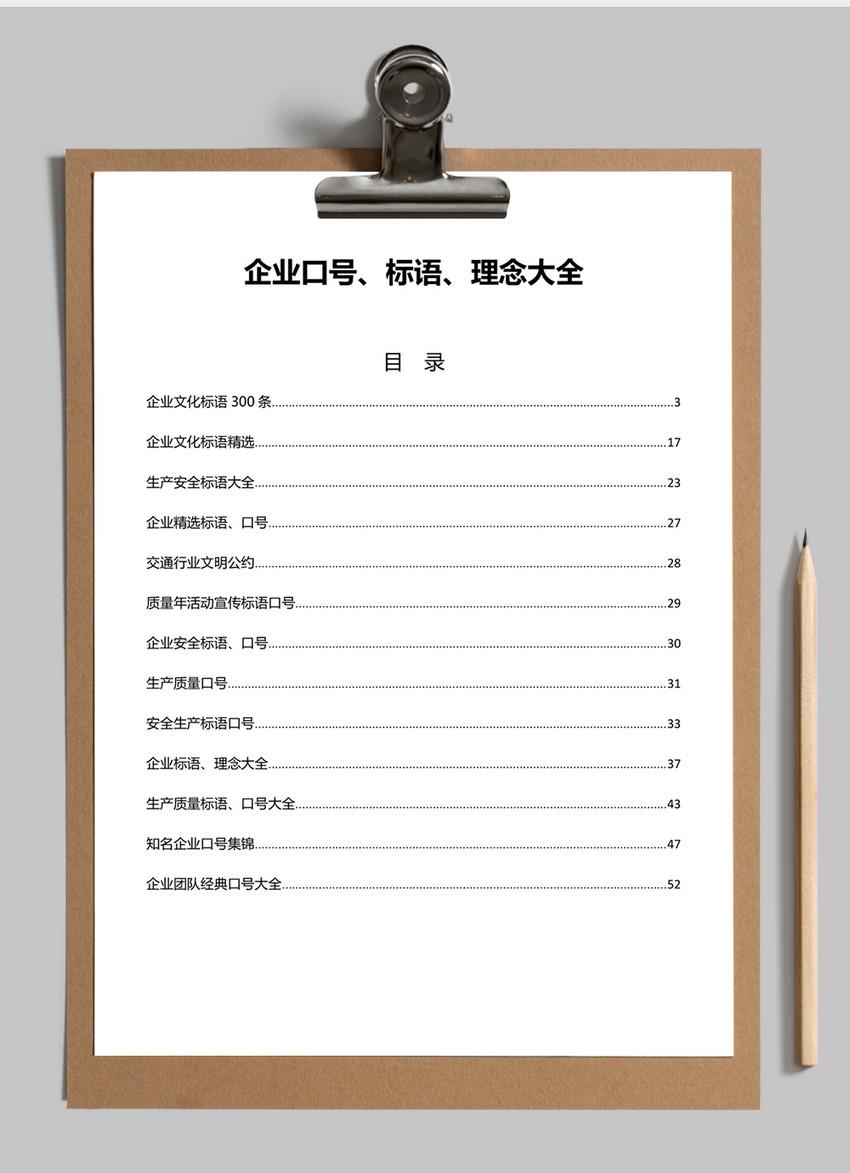企业口号标语理念word文档图片