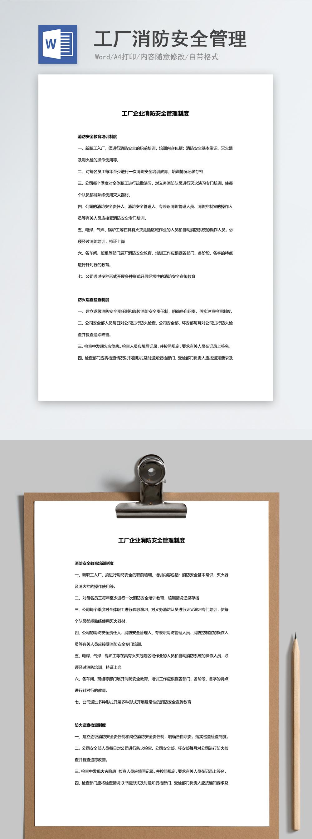 安全管理工厂消防安全管理制度word文档图片