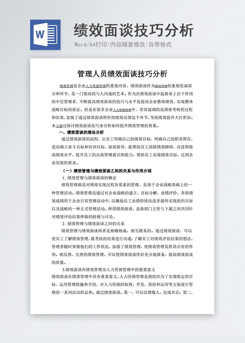 管理人员绩效面谈技巧分析word文档图片