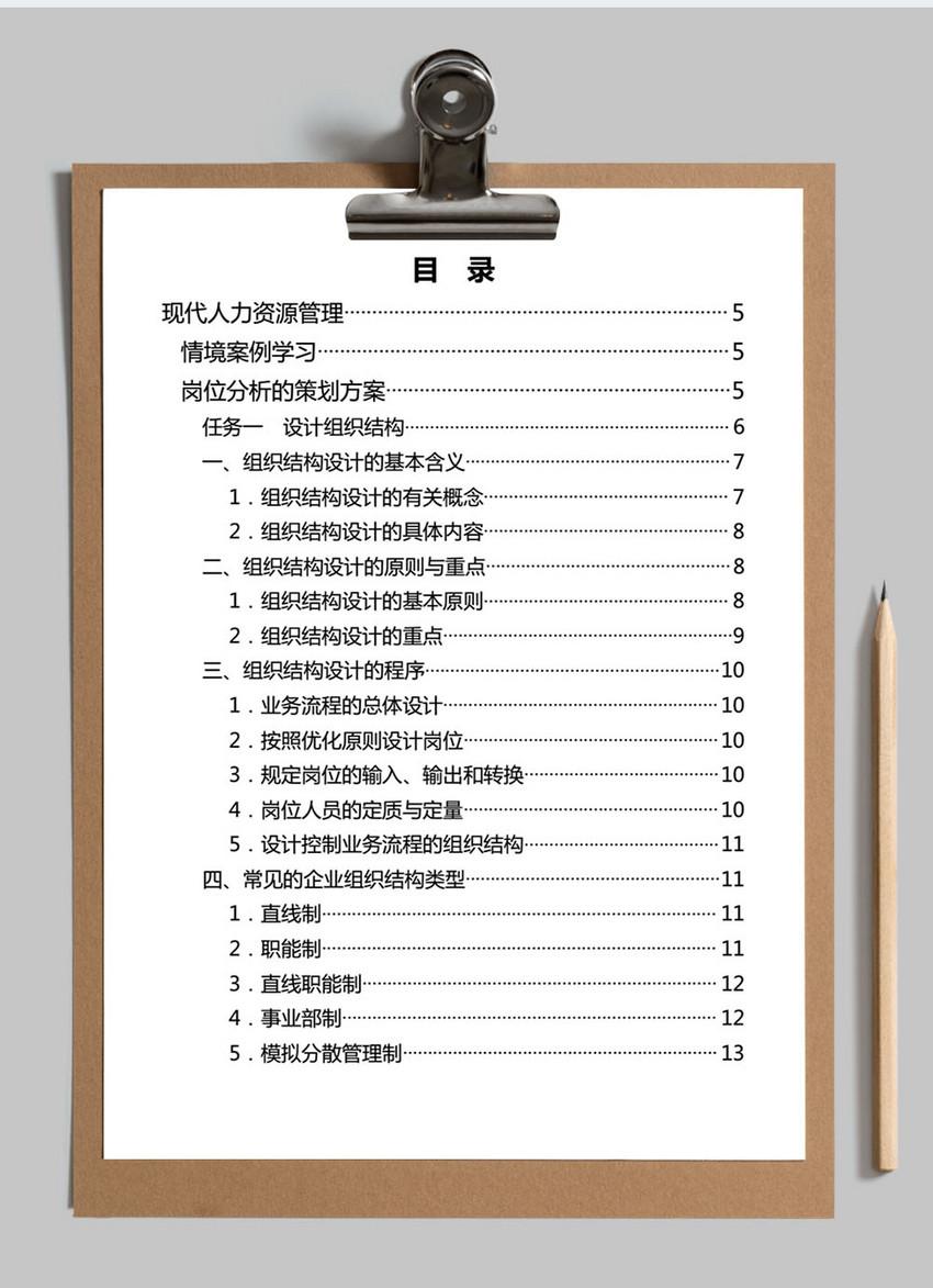 组织结构设计与岗位分析word文档图片